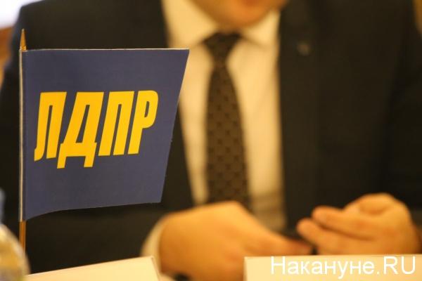 Либерально-демократическая партия России, ЛДПР(2018)|Фото: Накануне.RU