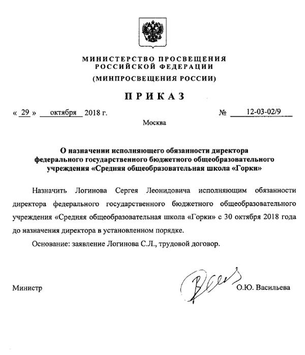 школа Горки, приказ о назначении исполняющего обязанности директора(2018)|Фото: анонимный источник