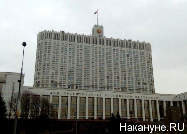 Правительство РФ, Белый дом(2018) Фото: Накануне.RU