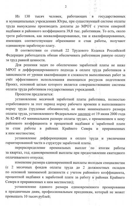 Проект постановления об изменениях в системе оплаты труда работников бюджетной сферы(2018)|Фото: vk.com/servunion86