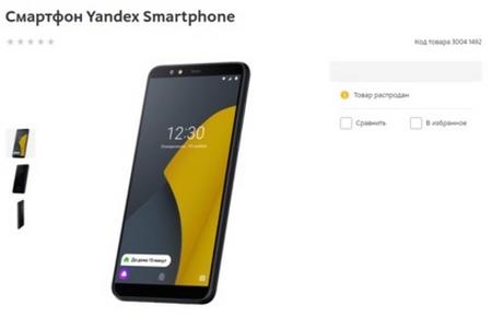 """Яндекс.Телефон(2018) Фото: скриншот с сайта """"М.Видео"""""""