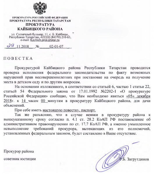 повестка, Татарстан(2018)|Фото: источник nakanune.ru