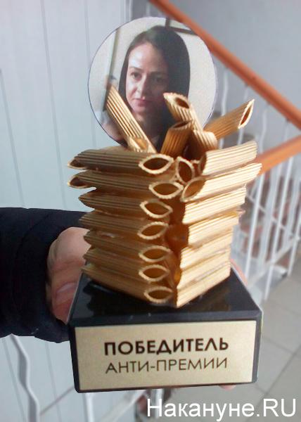 "анти-премия ""Золотые макарошки"" Глацких(2018)|Фото: Накануне.RU"