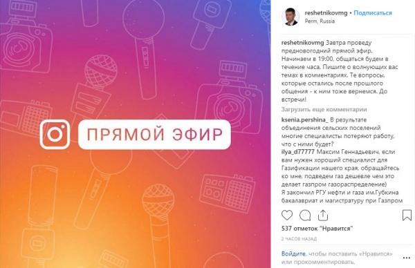 Максим Решетников, прямой эфир, инстаграм(2018)|Фото: www.instagram.com/p/BrewIdZgYQW/
