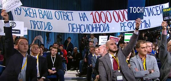 плакат о пенсионной реформе на пресс-конференции Путина 2018, миллион подписей(2018)|Фото: youtube.com
