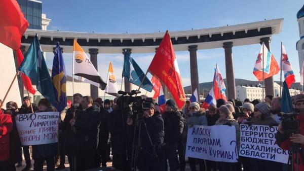 митинг против сдачи Курил, Южно-Сахалинск(2018)|Фото: Партия дела