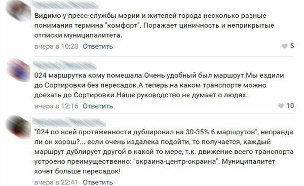 отмена 024 маршрутки, Екатеринбург, мнения людей(2019)|Фото: vk.com/vtorchermetekb
