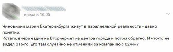 отмена 024 маршрутки, Екатеринбург, мнение горожанина(2019)|Фото: социальные сети