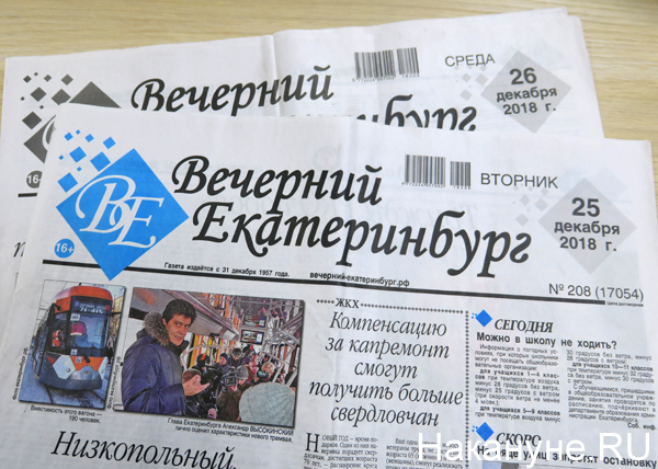 газета Вечерний Екатеринбург(2019) Фото: Накануне.RU