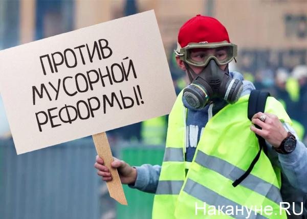 коллаж, протест, мусорная реформа(2019)|Фото: Накануне.RU
