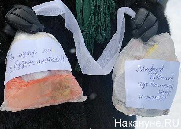 мусор, пакеты, митинг против мусорной реформы, Екатеринбург(2019)|Фото: Накануне.RU