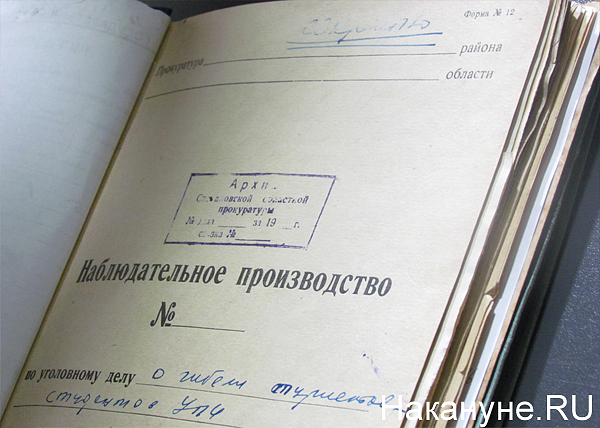уголовное дело о гибели группы Дятлова(2019)|Фото: Накануне.RU