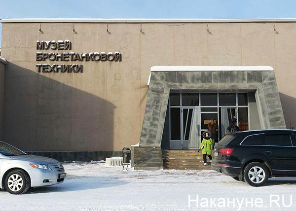 музей бронетанковой техники Уралвагонзавода(2019)|Фото: Накануне.RU