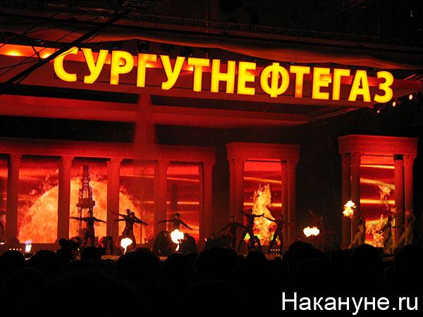 сургутнефтегаз|Фото: Накануне.ru