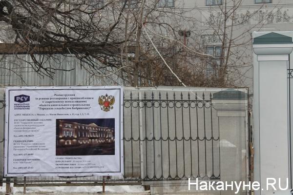 ельцин-центр в москве, реконструкция(2019)|Фото: nakanune.ru