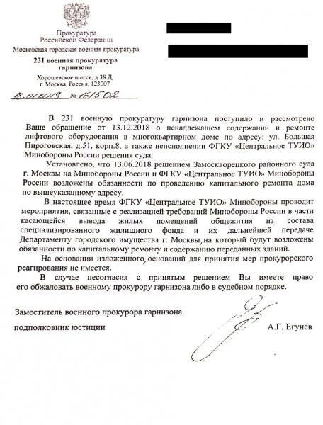 ответ военной прокуратуры, общежитие, выселение, Москва(2019)|Фото: партия ветеранов россии