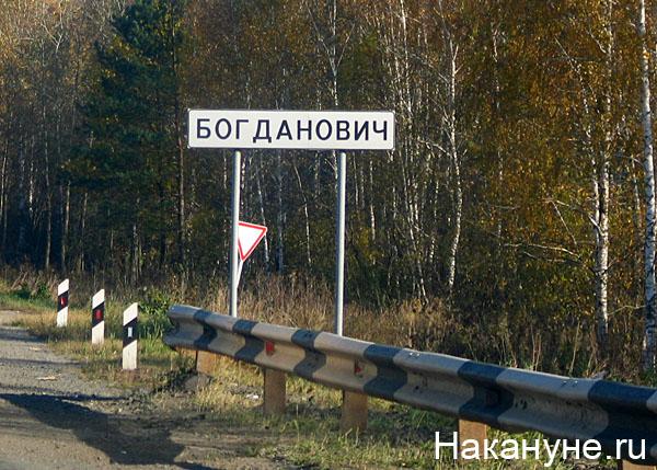 богданович дорожный указатель|Фото: Накануне.ru
