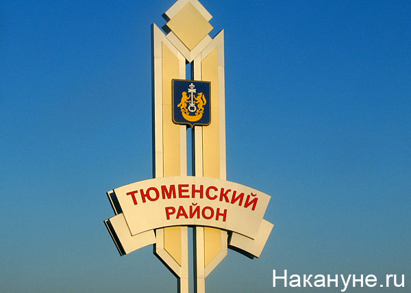 тюменский район стела Фото: Накануне.ru
