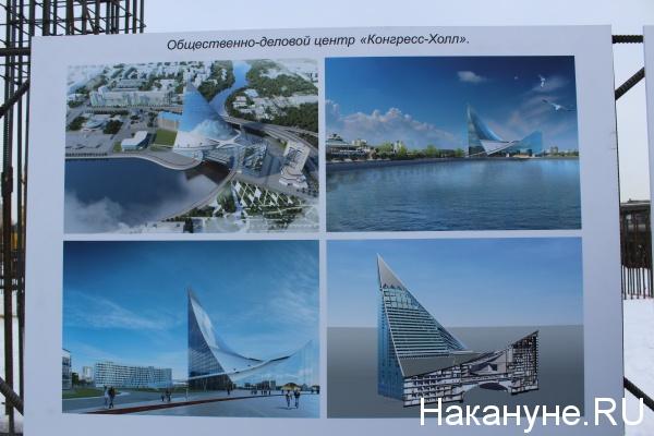 конгресс-холл, общественно-деловой центр, Челябинск,(2019)|Фото: Накануне.RU