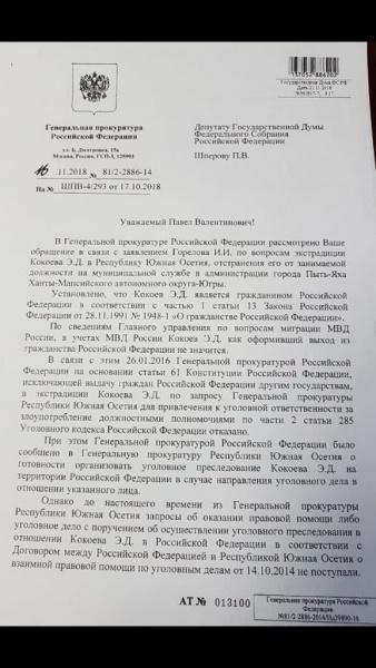 скрин письма, кокоев, генпрокуратура(2019)|Фото:Накануне.RU