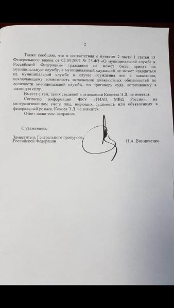 скрип письма, кокоев, югра , винниченко, генпрокуратура(2019)|Фото:Накануне.RU