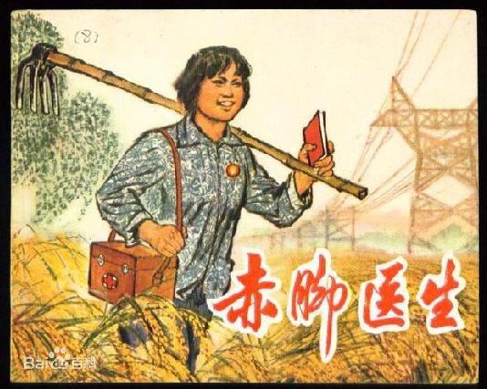 Босоногий врач - плакат 1970-х годов(2019)|Фото: baidu.com