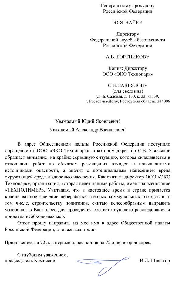 Письмо Шпектора, Техполимер(2019)|Фото: Накануне.RU