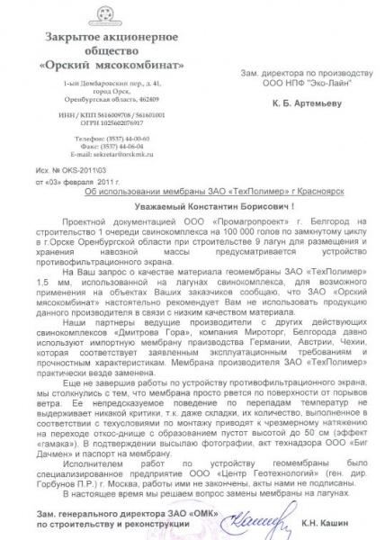 Орский мясокомбинат, Техполимер(2019)|Фото:
