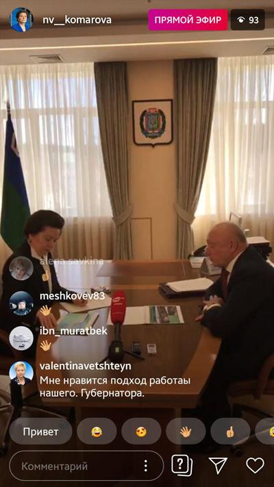 Наталья Комарова, встреча с главами, прямой эфир(2019) Фото: instagram.com/nv__komarova