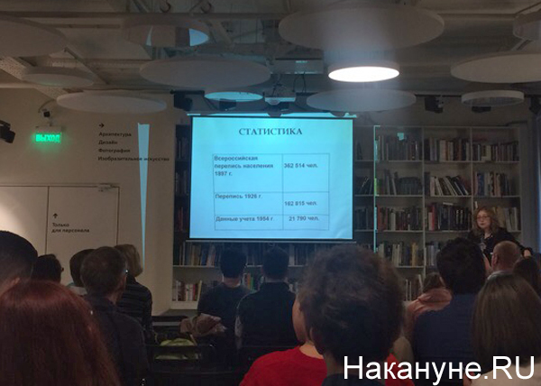 лекция Елены Зубковой, Ельцин-центр(2019)|Фото: Накануне.RU