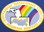 цик центральная избирательная комиссия выборы голосование Фото: цик