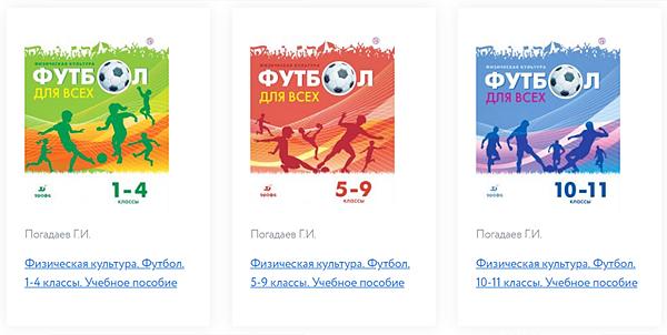 учебное пособие по футболу, учебник(2019)|Фото: rosuchebnik.ru