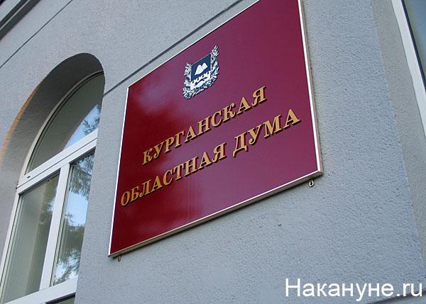 курган курганская областная дума табличка|Фото: Накануне.ru