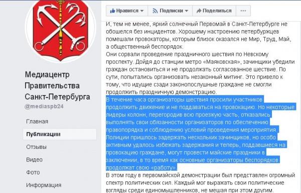 Правительство Санкт-Петербурга назвало задержания на Первое мая провокацией(2019)|Фото: https://www.facebook.com/pg/mediaspb24/posts/