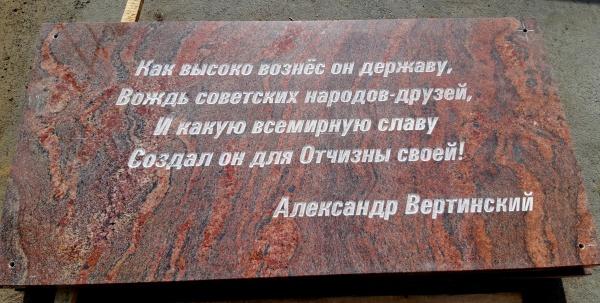 Плита с цитатой Вертинского у памятнкиа Сталину(2019) Фото: Алексей Денисюк