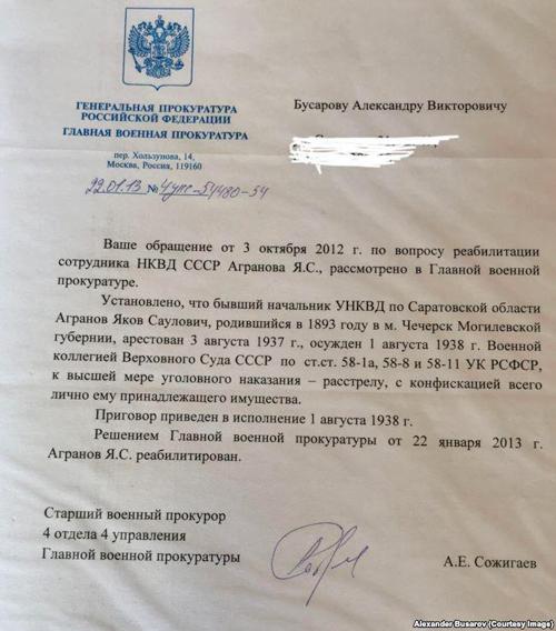 уведомления о реабилитации Бусарова, сталинские чекисты(2019)|Фото: Александр Бусаров