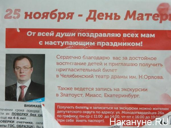 Челябинск: выборы в условиях высокой неопределенности