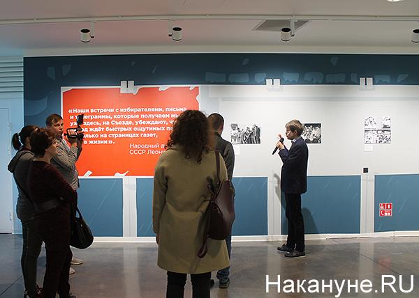 """Ельцин-центр, выставка """"Революция в прямом эфире""""(2019) Фото: Накануне.RU"""
