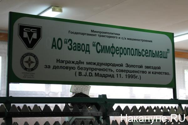 Симферопольсельмаш(2019)|Фото: Накануне.RU