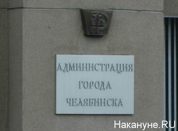 администрация Челябинска(2019) Фото: Накануне.RU