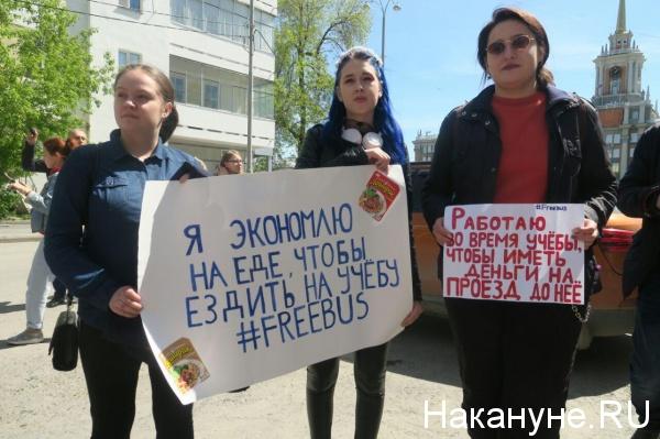 митинг против повышения стоимости проезда в метро, Екатеринбург(2019) Фото: Накануне.RU
