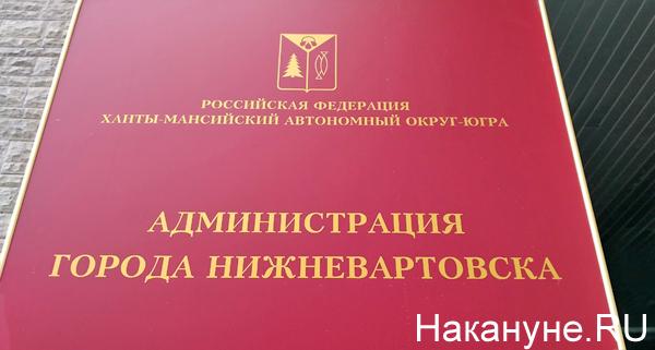 Администрация города Нижневартовска, табличка(2019)|Фото: Накануне.RU