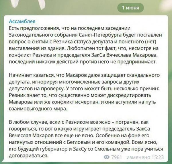 Депутат Резник надеется сохранить место в ЗакСе, рассчитывая на благосклонность Макарова