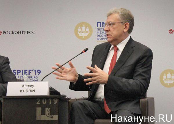 Алексей Кудрин, ПМЭФ-2019(2019) Фото: Накануне.RU