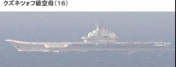 """Авианосец """"Ляонин"""" проходит мимо японских островов(2019) Фото: www.thepaper.cn"""