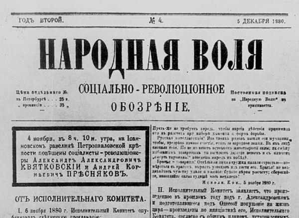 «Народная воля» — революционная народническая организация(2019)|Фото: bigenc.ru