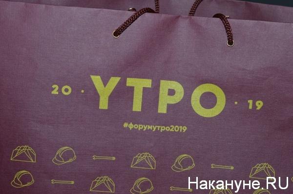 форум, УТРО-2019(2019) Фото:Накануне.RU