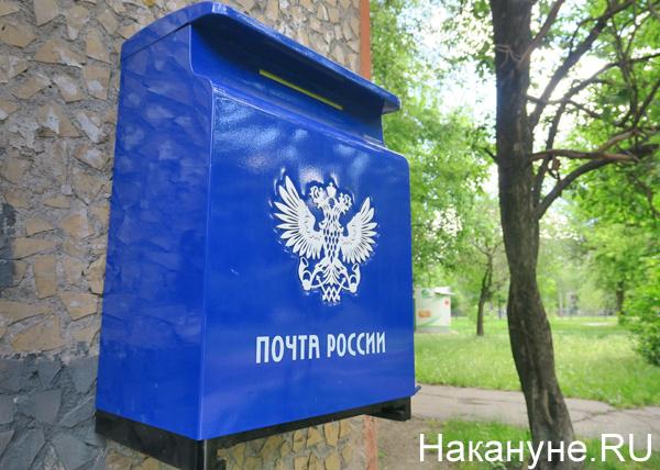 почтовый ящик(2019)|Фото: Накануне.RU