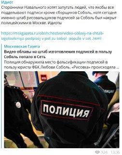 """""""Квартирный цех Соболь"""" по изготовлению фальшивых подписей обсуждают в политическом Telegram"""