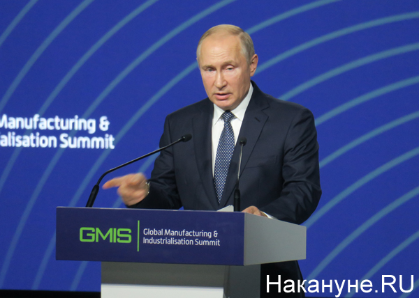 Владимир Путин на саммите GMIS-2019(2019) Фото: Накануне.RU